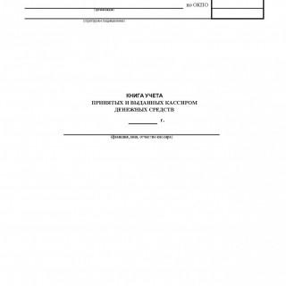 Книга учета принятых и выданных кассиром денежных средств. Форма КО-5
