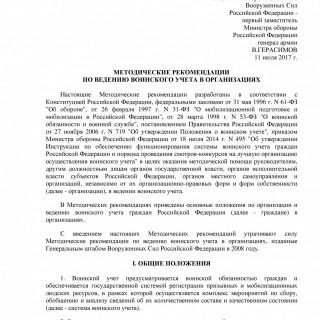 Методические рекомендации по ведению воинского учета в организациях. 11.07.2017