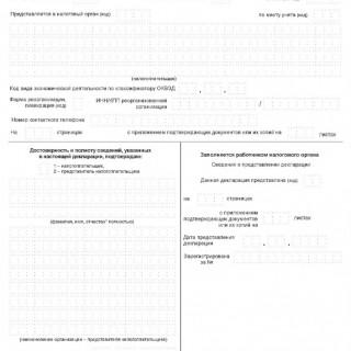Налоговая декларация по ЕНВД от 09-12-2014 N ГД-4-3-25464