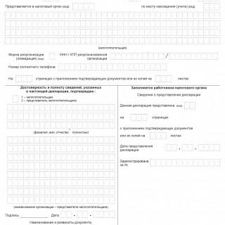Декларация по налогу на имущество организаций - 2019