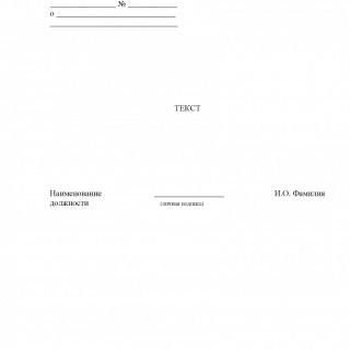 Образец объяснительной записки