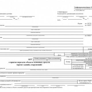Акт о приеме-передаче объекта основных средств (кроме зданий, сооружений). Форма ОС-1