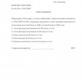 Опись документов для налоговой - образец