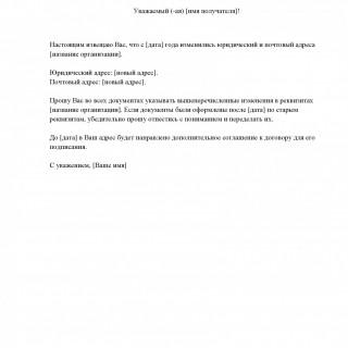 Письмо о смене реквизитов