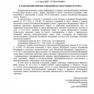 Письмо ФНС России от 01.07.2015 N ГД-4-3/11496@