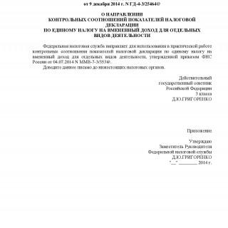 Письмо ФНС России от 09.12.2014 N ГД-4-3/25464@