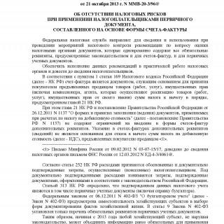 Письмо ФНС России от 21.10.2013 N ММВ-20-3/96@