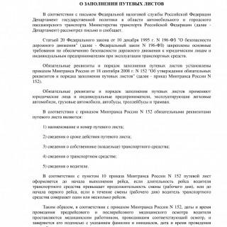Письмо Минтранса России от 14.05.2019 N ДЗ/10239-ис