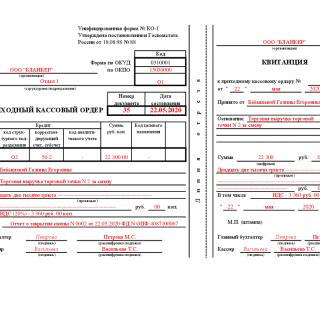 Образец приходного кассового ордера (ПКО). Форма КО-1