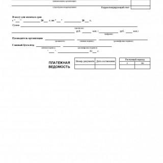 Платежная ведомость. Форма Т-53