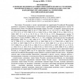 Положение Банка России от 24.04.2008 N 318-П  (ред 16.02.2015)