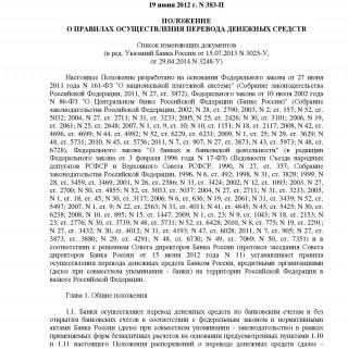 Положение Банка России 19.06.2012 N 383-П (ред 29.04.2014)