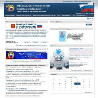 Интернет-портал правовой информации Российской Федерации