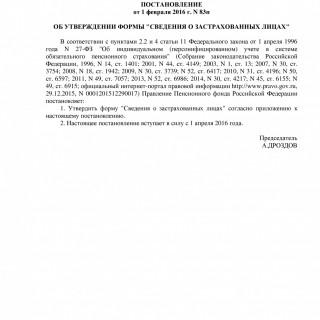 Постановление Правления ПФ РФ от 01.02.2016 N 83п