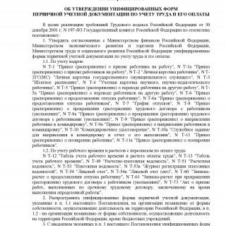 Постановление Госкомстата РФ от 05.01.2004 N 1