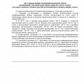 Постановление Госкомстата РФ от 11.11.1999 N 100