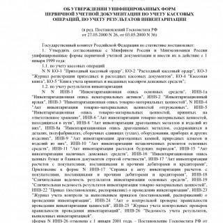 Постановление Госкомстата РФ от 18.08.1998 N 88 (ред. 03.05.2000)