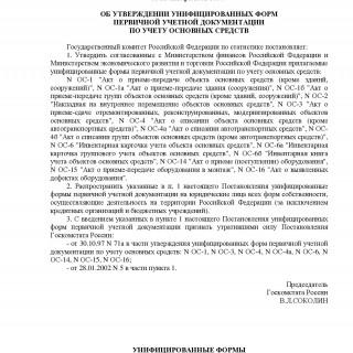 Постановление Госкомстата РФ от 21.01.2003 N 7