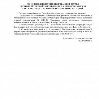 Постановление Госкомстата РФ от 27.03.2000 N 26