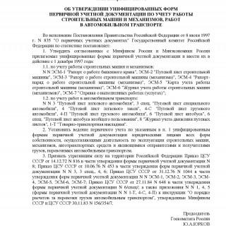 Постановление Госкомстата РФ от 28.11.1997 N 78