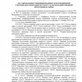 Постановление Госкомстата РФ от 29.09.1997 N 68