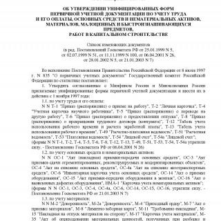 Постановление Госкомстата РФ от 30.10.1997 N 71а