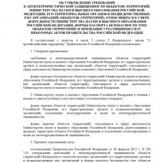 Постановление Правительства РФ от 07.11.2019 N 1421