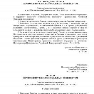 Постановление Правительства РФ от 15.04.2011 N 272