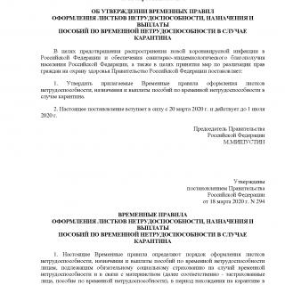 Постановление Правительства РФ от 18.03.2020 N 294