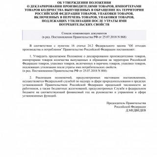 Постановление Правительства РФ от 24.12.2015 N 1417 (ред 25.07.2018)