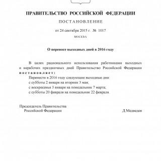 Постановление Правительства РФ от 24.09.2015 N1017
