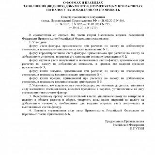Постановление Правительства РФ от 26.12.2011 N 1137