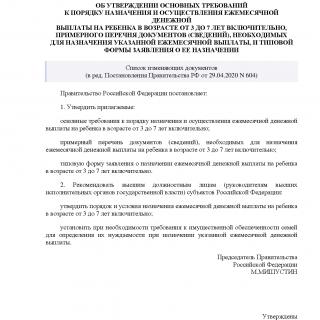Постановление Правительства РФ от 31.03.2020 N 384 (ред 29.04.2020)