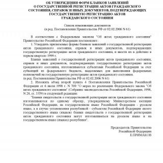Постановление Правительства РФ от 31.10.1998 N 1274 (ред 02.02.2006)