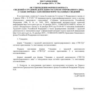 Постановление Правления ПФ РФ от 25.12.2019 N 730п