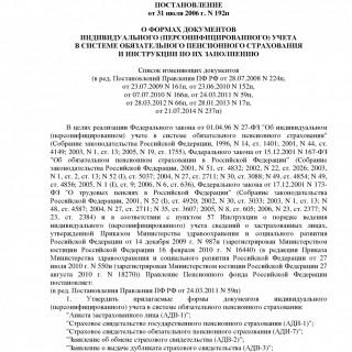 Постановление Правления ПФ РФ от 31.07.2006 N 192п  (ред  21.07.2014)