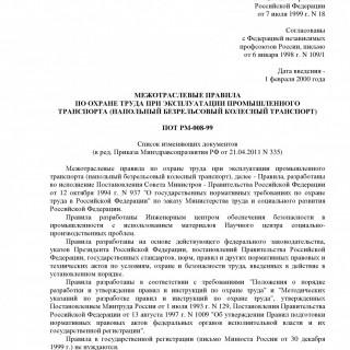ПОТ РМ-008-99 от 07.07.1999 N 18 (ред 21.04.2011)