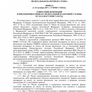Приказ ФНС России от 25.10.2017 N ММВ-7-11/822@