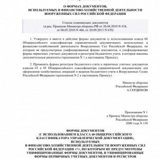 Приказ Министра обороны РФ от 28.03.2008 N 139