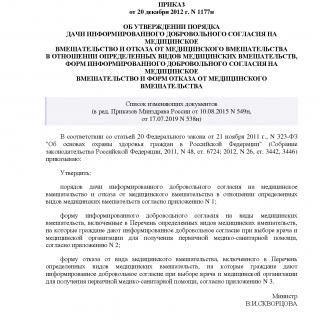 Приказ Минздрава России от 20.12.2012 N 1177н (ред 17.07.2019)