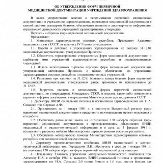 Приказ Минздрава СССР от 04.10.1980 N 1030