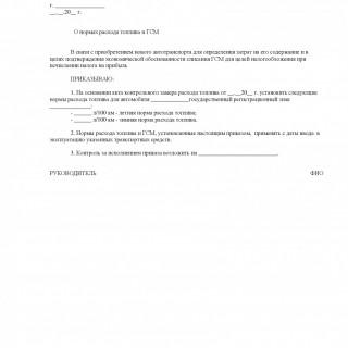 образец приказа об установлении норм расхода топлива - фото 7