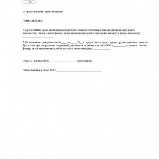 Приказ на право подписи