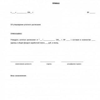 Декларация на прибыль за полугодие 2020 раздел 1 2