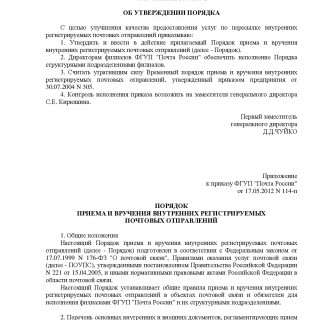 "Приказ ФГУП ""Почта России"" от 17.05.2012 N 114-п"