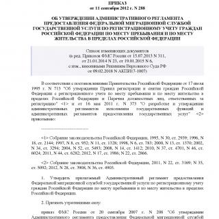 Приказ ФМС России от 11.09.2012 N 288 (ред 09.02.2018)