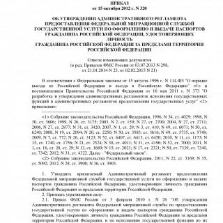 Приказ ФМС России от 15.10.2012 N 320 (ред 02.02.2015)