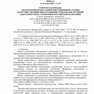 Приказ ФМС России от 28.06.2010 N 147  (ред 12.03.2015)