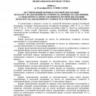 Приказ ФНС России от 29.10.2014 N ММВ-7-3/558@