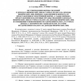 Приказ ФНС России от 02.10.2018 N ММВ-7-11/566@